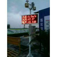 供应郑州扬尘噪声检测仪