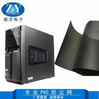 展洋PVC机箱防尘网,可按客户要求制作各种规格,背胶,冲孔,