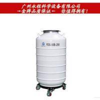 四川亚西 YDS-50B-200 疫苗菌毒低温储存箱 运输贮存两用液氮容器