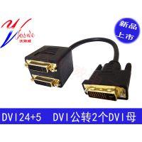 DVI 1进2出一进二出高清DVI一分二线DVI高清一分二分屏器转接线
