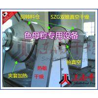 厂家直销:色母粒专用双锥真空回转烘干机 热水导热油加热