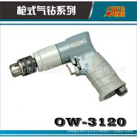 台湾欧维尔OW-3120气动手枪钻3/8风枪钻 气钻 10mm开孔钻孔机风钻