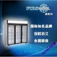 青岛宏祥佛斯科 G1280 立式风直冷加风机冷藏柜 三玻璃门展示柜