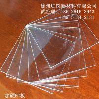 3mm透明PC耐力板硬化加工,单面加硬PC板,双面耐磨损耐力板,PC硬化板