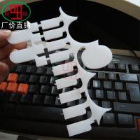 供应上海PC板雕刻加工