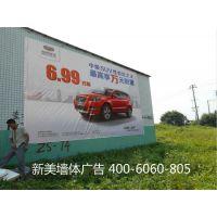 喷绘广告、湖北墙体广告设计、黄石墙体广告