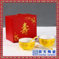 订做定制寿碗陶瓷饭碗龙凤呈祥碗定制寿辰纪念品答谢礼盒套装回礼