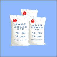 超细沉淀硫酸钡PE薄膜透明母料专用 超细改性沉淀硫酸钡(通用型)