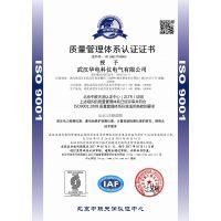 HKWM-I(主机)SF6微水在线监控系统(华电科仪)