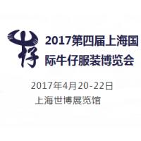 2017第四届上海国际牛仔服装博览会