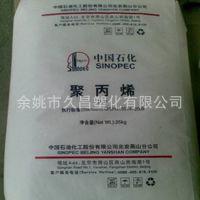 长期供应聚丙烯PP/燕山石化/B4808透明级 耐高温 耐候 高韧性标准产品