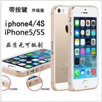 升级版中框iphone4/5S手机外壳 苹果5代0.7mm超薄金属边框保护套