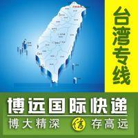 上海快递到台湾多少钱博远国际快递价格低
