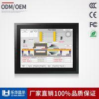 乐华供应15寸工业平板电脑 1037主板 可配置4-128G内存/i3处理器 非触摸