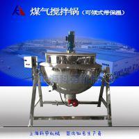 上海科劳 可倾式煤气带搅拌带保温夹层锅
