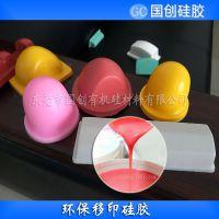 上海移印胶头液体硅胶厂家