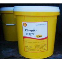 大理市齿轮油、壳牌润滑油厂家批发、批发壳牌CKD460齿轮油