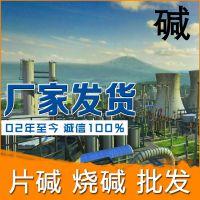 沧州黄骅低度片碱厂家生产 片状 烧碱 火碱 工业级氢氧化钠 可定制含量