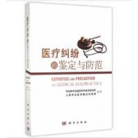 新版-医疗纠纷的鉴定与防范 司法部司法鉴定科学技术研究所、上海市法医学重点实验室/编著 科学出版社