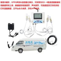 建大仁科 医药冷藏车温湿度监控方案 冰熊冷藏车 程力冷藏车温湿度联网监控RS-YS-GPRS