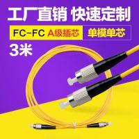 华伟FC转FC光纤跳线尾纤 光纤连接线熔接大方口转圆口尾纤3.0线径连接线