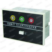 沓来供应GSN-T户内高压带电显示器DXN-T提示型带电显示器装置