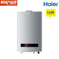Haier/海尔 JSQ20- K2 10升 燃气热水器