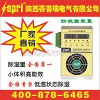 SEPRI-CS-NL凝露控制器 防凝露装置 小型智能湿度控制器 厂家直销