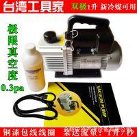 台湾工具家品牌 双极1升真空泵 空调维修泵 高真空 敬请咨询合作