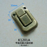 仿古色箱包锁 箱搭扣 大扳扣锁K1201A