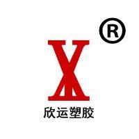 上海欣运塑胶制品有限公司