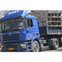 上海到晋中整车物流自备9.6米货车天天发车