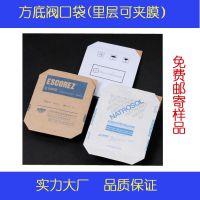 上海金山定做杜邦钛白粉阀口袋 三层纸阀口袋