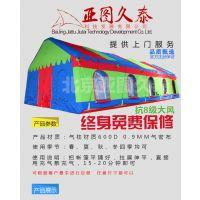 北京亚图卓凡厂家yt-01可定做防雨防寒一居室充气帐篷红白喜事帐篷婚宴事宴寿宴流动餐厅可移动拆装