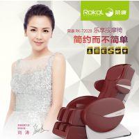 武汉荣康按摩椅RK-7202B时尚型舒适按摩椅