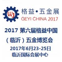 2017第六届格益中国(临沂)五金博览会