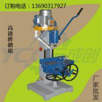 高速榫槽机 立式拉槽机 单头高速开槽设备 元成创开槽设备