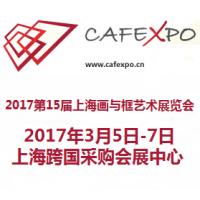 2017第15届上海画与框艺术展览会