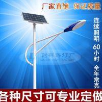 太阳能路灯H678