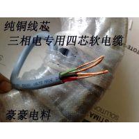 特价促销 三相电设备专用耐弯曲 防水四芯3X4+1护套电缆线