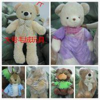 大号毛绒玩具 超软可爱抱抱熊 10元一斤批发