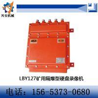 防爆器材 专业生产制造 LBY127矿用隔爆型硬盘 录像机 防爆器材