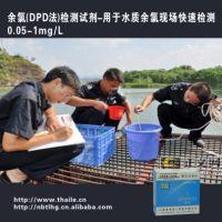 水质测试试剂|水质DPD余氯测试盒用于水产养殖领域 灵敏度高