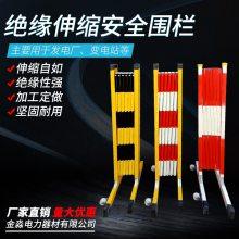 石家庄金淼电力批发、零售管状玻璃钢绝缘伸缩围栏(硬质绝缘围栏)