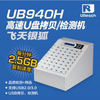 台湾佑华UB940-H移动硬盘拷贝机 内插U3.0盘传媒广告机专用高速拷贝机