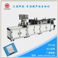 【汇通】HT-XZM02手擦拭卸妆棉生产设备,卸妆棉机
