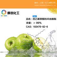 供应优质化妆品原料 四己基癸醇抗坏血酸酯 脂溶性 维生素C 溶性VC CAS号183476-82-6
