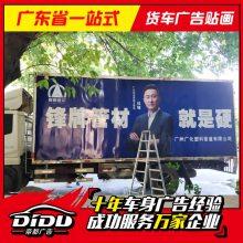 佛山货车喷漆/广州汽车广告贴画/东莞车身广告喷涂