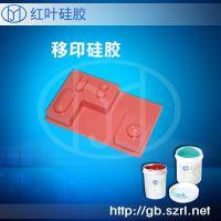 加成型移印胶胶质细腻移印硅胶