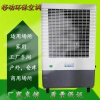 厂家生产移动环保空调厂房网吧家用 工业节能水冷环保空调冷风机